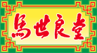 馬世良堂_保胃丹_治胃良藥_易筋活絡油_運動扭傷_傳統中醫藥_香港製造